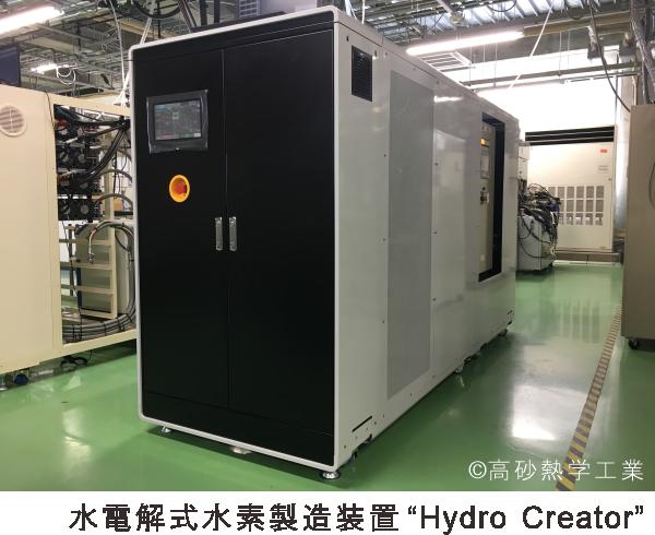 水素製造装置-1