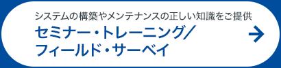セミナー・トレーニング/フィールドサーベイ