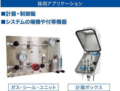 [採用アプリケーション] ■計器・制御盤 ■システムの補機や付帯機器