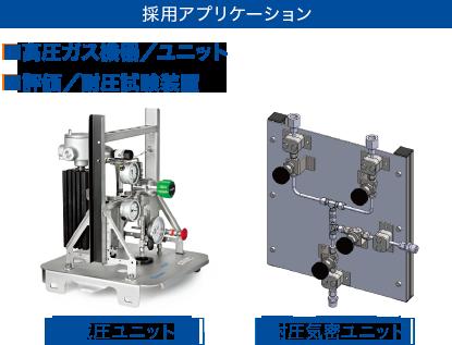 [採用アプリケーション] ■高圧ガス機器/ユニット ■評価/耐圧試験装置