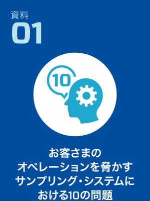 資料01 お客さまのオペレーションを脅かすサンプリング・システムにおける10の問題
