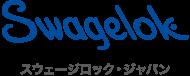 Swagelok スウェージロック・ジャパン