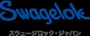 スウェージロック・ジャパン